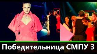 Победительница Супермодель по-украински 3 сезон(Зрители слили в интернет фото с финала шоу Супермодель по-украински 3 сезон, где на заднем фоне поздравляют..., 2016-08-07T13:54:54.000Z)
