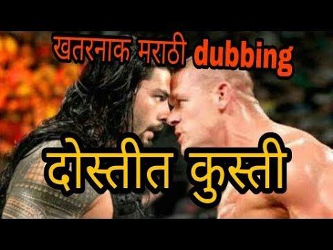 WWE | Marathi Comedy | मराठमोळा जॉन आणि रोमन | Holi Special | WWE Funny Videos |