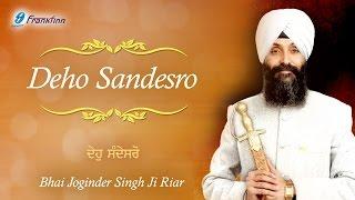Deho Sandesro ● Anand Karaj ●Sikh Wedding Ceremony ● Bhai Joginder Singh Ji Riar