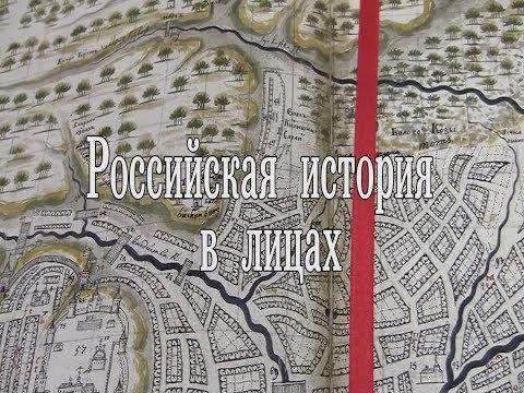 Российская история в лицах: 1 серия, Семен Ремезов.