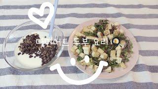 디야vlog| 다이어트 두부요리 2가지 (feat. 레…