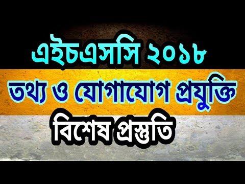ICT Preparation For HSC 2018
