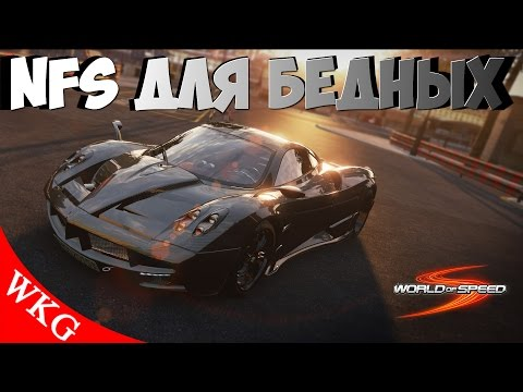 ОБЗОР World of Speed | Новая бесплатная гоночная MMO
