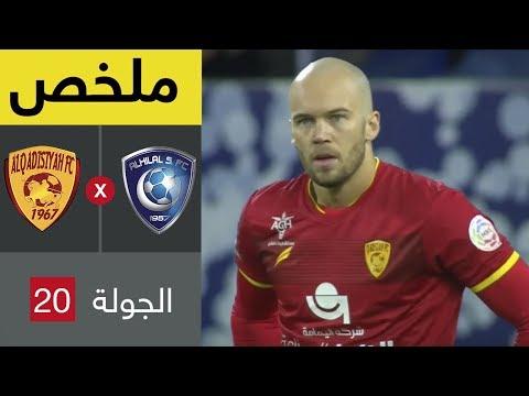 ملخص مباراة الهلال والقادسية في الجولة 20 من دوري كأس الأمير محمد بن سلمان للمحترفين