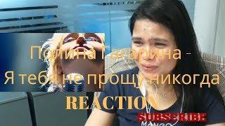 Полина Гагарина - Я тебя не прощу никогда REACTION