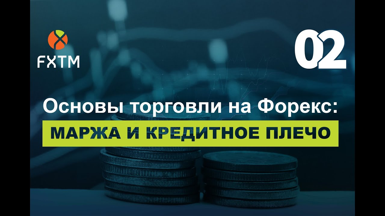 Что такое маржа в торговле на форекс best place to get forex news