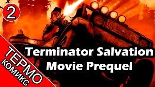 Термо Комікс - Terminator Salvation Movie Prequel - 2 [ОБ'ЄКТ] огляд термінатор так прийде рятівник