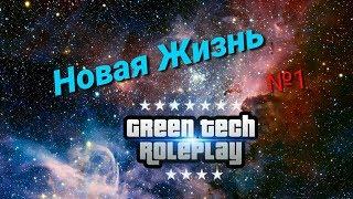 Новая Жизнь №1(GreenTech RolePlay)