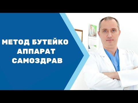 Дыхательные практики! Метод Бутейко и аппарат Самоздрав