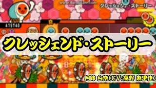Creator:あおゐ Artist:イロドリミドリ 月鈴 白奈(CV:高野 麻里佳) 出...