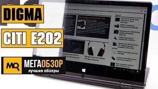 Digma CITI E202 обзор ноутбука трансформера