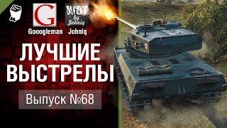 Лучшие выстрелы №68 - от Gooogleman и Johniq [World of Tanks