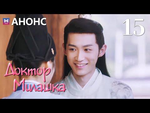 Доктор Милашка 15 серия АНОНС - 2 | РУССКАЯ ОЗВУЧКА