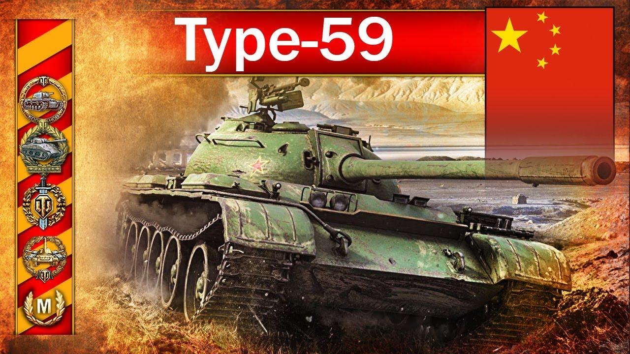 Type-59 Jak na topie to rozdaje karty :) – BITWA – World of Tanks