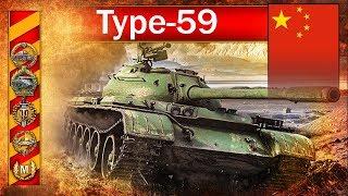 Type-59 Jak na topie to rozdaje karty :) - BITWA - World of Tanks