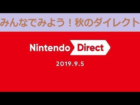 Nintendo Direct]ニンテンドーダイレクトを見る会(2019秋)[2019.09.05 ...