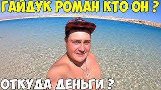 Гайдук Роман, Как я начал путешествовать, откуда деньги, как зарабатывал. Мой путь к мечте