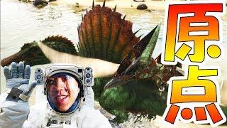【ARK実況】高レベルのスピノをテイムしようと思ったら宇宙飛行士になっていた-PART20-【ark survival evolved】