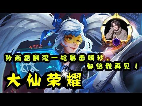 【大仙荣耀】孙尚香翻滚一枪暴击瞬秒,都给我再见!