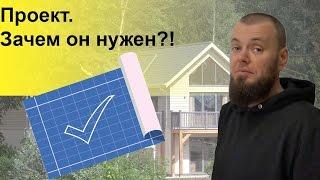 Зачем делать проекты домов? Мнение главного архитектора!