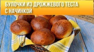 Булочки из дрожжевого теста с начинкой 💖Как приготовить сладкие булочки на дрожжах с начинкой вкусно