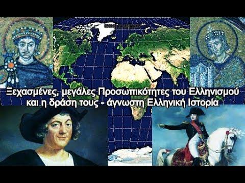 Ξεχασμένες, μεγάλες Προσωπικότητες του Ελληνισμού και η δράση τους - άγνωστη Ελληνική Ιστορία