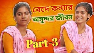সুন্দরী বেদে কন্যা তারিফার অন্ধকার জীবনের গল্প  Tarifa Life Style Part 3