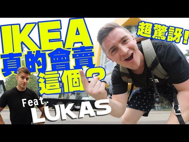 台灣 IKEA 真的在賣這些東西?// They REALLY sell these in IKEA?? (Feat. Lukas) - [小貝逛台灣 #233]