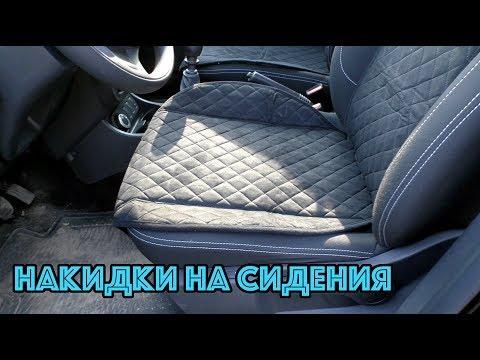 Как надеть накидки на сиденья автомобиля видео