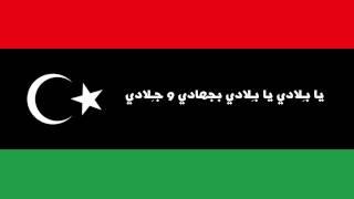يا بلادي - النشيد الوطني الليبي