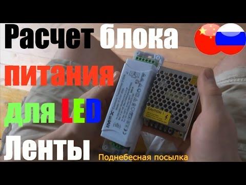 Блок питания 12 В для светодиодной ленты: особенности, преимущества, популярные модели