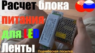 Обзор Aliexpress Как выбрать блок питания для LED светодиодной ленты,  товар из Китая(, 2015-09-21T05:00:00.000Z)