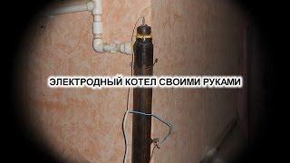 Электродный электрокотел своими руками