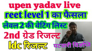 Upen yadav live,reet level 1 joining,level 2 waiting list,2nd grade,ldc, patwari
