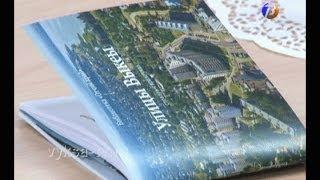 видео Книга для чтения по краеведению