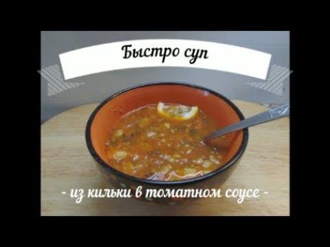 Быстро Суп из кильки в томате