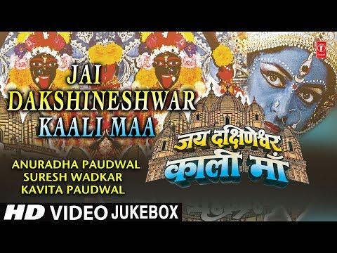 Jai Dakshineshwar Kaali Maa I Hindi Movie Songs I Full HD Video Songs Juke Box