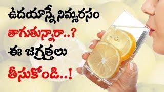 ఉదయాన్నే నిమ్మరసం తాగుతున్నారా | Effects Of Using Lemon Juice In Daily Life | Health Benefits | #TTM