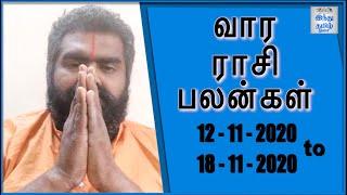 weekly-horoscope-12-11-2020-to-18-11-2020
