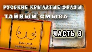 Секреты происхождения русских поговорок. Часть 3