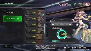 【PS4 ボーダーブレイク】蒼イ幼女の強襲教本【時報編】