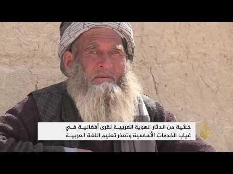قرى بشمال أفغانستان ينحدر سكانها من أصول عربية