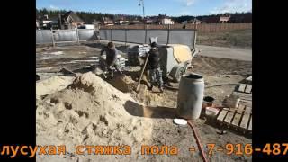 видео Механизированная стяжка