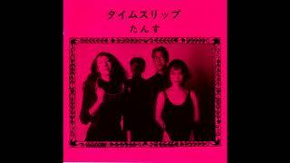 Track 5 on たんす (1991) Lyrics: ダンス ウィズ ミー ダンス ウィズ ...