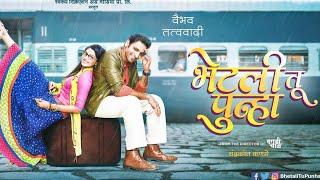 Bhetali Tu Punha Marathi Full Movie 2017
