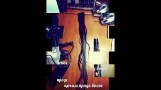 видео Как Завить Искусственные Волосы На Заколках
