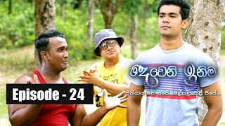 Deweni Inima | Episode 24 09th March 2017 Thumbnail
