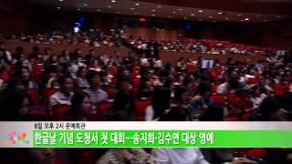 충남도, 한글날 기념 우리말 겨루기 대회 개최