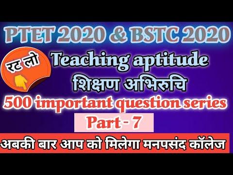 Ptet_2020 /Bstc_2020 Teaching Aptitude || Shikshan Abhishamta Part - 7 || शिक्षण अभिरुचि || Quiz ||