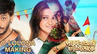 O Lolona | Behind the Scenes | পারবো না আমি ছাড়তে তোকে | Raj Chakraborty | Bonny | Koushani | SVF